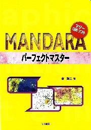 「フリーGISソフト MANDARAパーフェクトマスター」を刊行しました